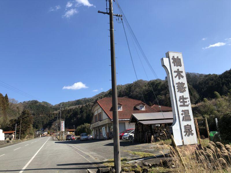 柚木慈生温泉