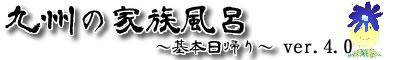 九州の家族風呂 〜基本日帰り〜 var.4
